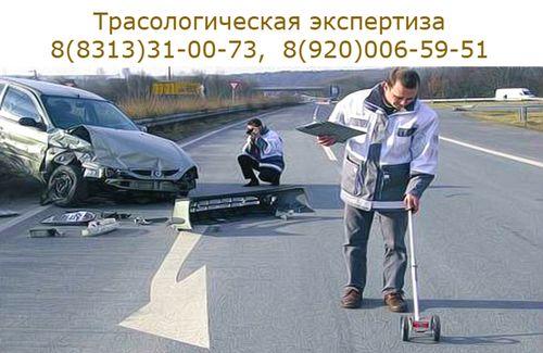Транспортно-трасологическая экспертиза в Дзержинске