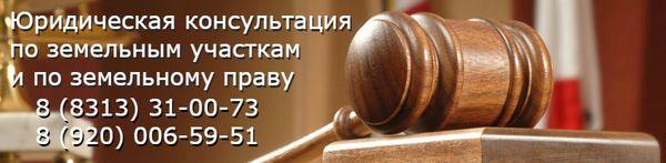 земельное право помощь юриста ответил сразу